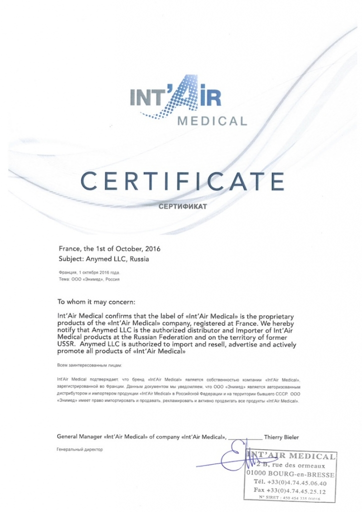 Int'Air Medical импортер